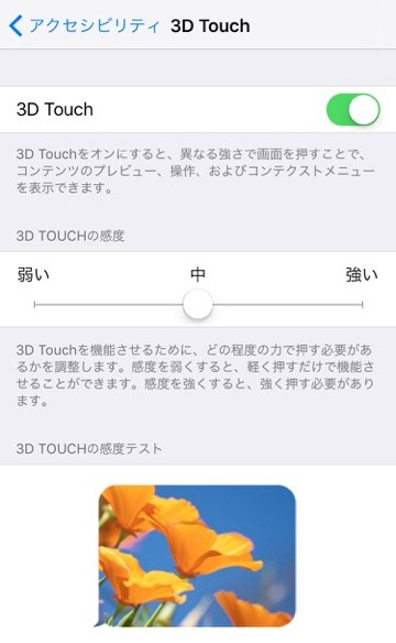 3d-touch-setting