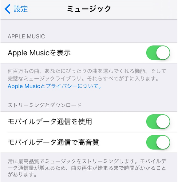 apple-music-high-quality-setting