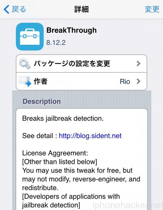 breakthrough-tweak