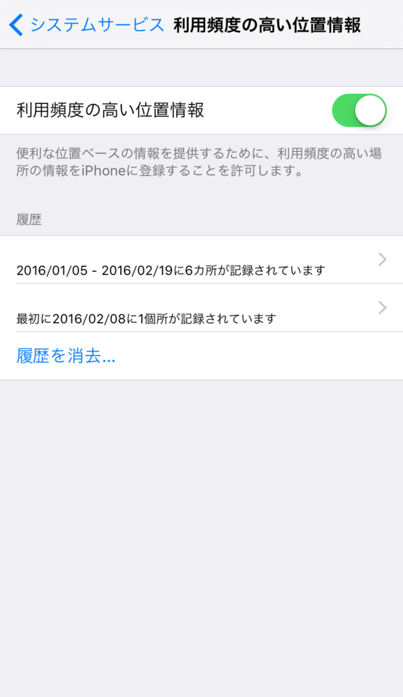 disable-iphone-gps-action-history-05