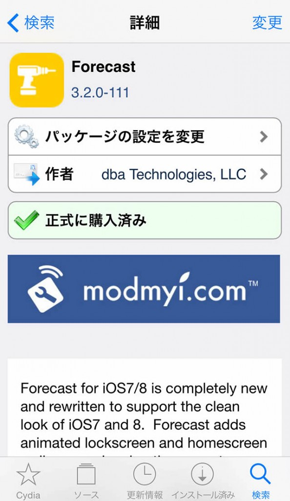 forecast-cydia-tweak-01