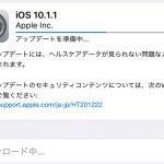 iOS10.1.1がリリース!アップデートの詳細とファームウェアダウンロード先一覧