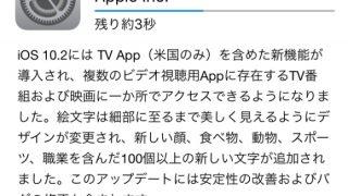 iOS10.2がリリース!アップデートの詳細とファームウェアダウンロード先一覧