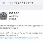 iOS9.3.1がリリース!更新・修正内容まとめ