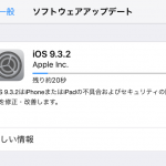 iOS9.3.2がリリース!アップデートの詳細とファームウェアダウンロード先一覧