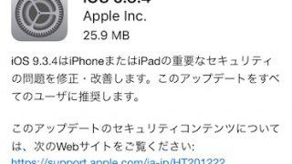 iOS9.3.4がリリース!アップデートの詳細とファームウェアダウンロード先一覧