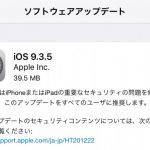 iOS9.3.5がリリース!アップデートの詳細とファームウェアダウンロード先一覧