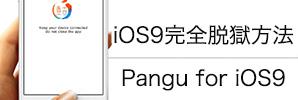 iOS9完全脱獄方法