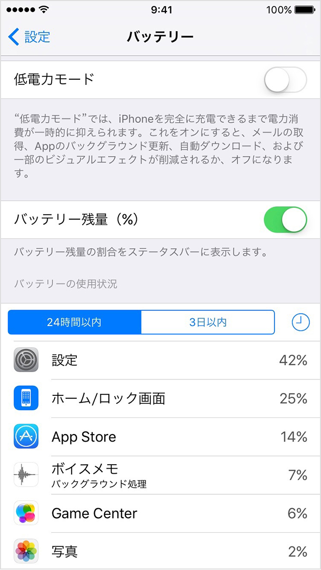 iphone-battery-usage-02