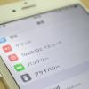 アプリごとにどれくらいバッテリーを消費しているか個別に調べる方法