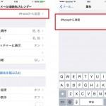 メール返信時の「iPhoneから送信」「iPadから送信」を消す方法