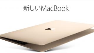 12インチの新型Macbookが発売、ローズゴールド追加にスペックも大幅向上。詳細まとめ