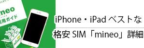 auやdocomoのiPhoneでSIMロック解除不要でそのまま使えるベストな格安SIMは「mineo」詳細まとめ