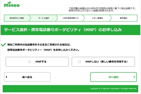 mineo-mousikomi-step-03