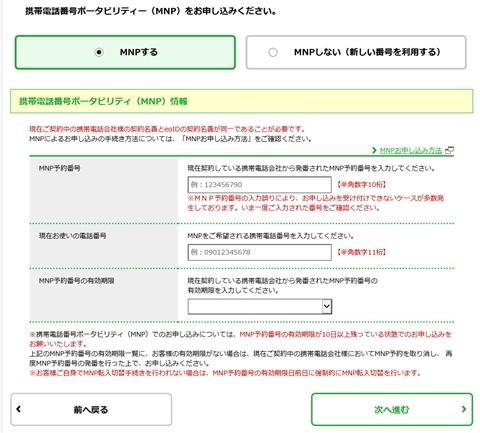 mineo-mousikomi-step-04