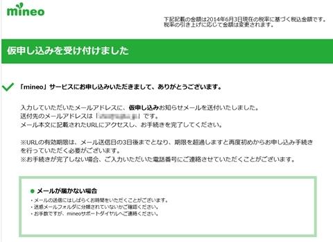 mineo-mousikomi-step-08