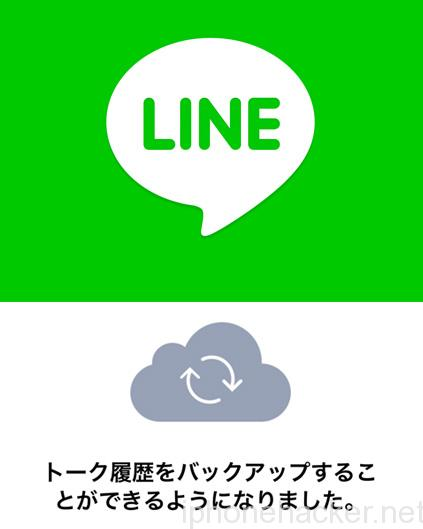 naver-line-restore-talk-history