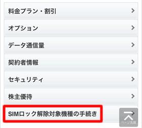 softbank-iphone6s-sim-unlock-02
