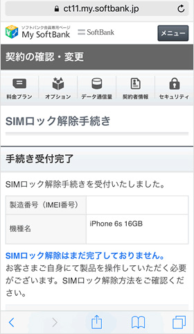 softbank-iphone6s-sim-unlock-05